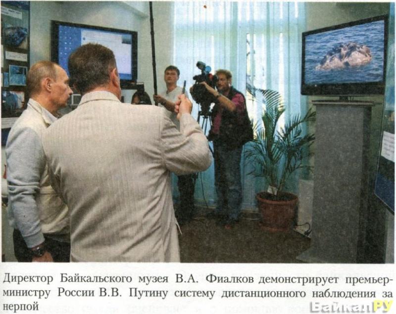 Путин в Байкальском музее на озере Байкал