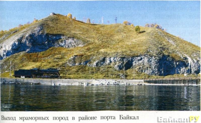 Выход мраморных пород в районе порта Байкал
